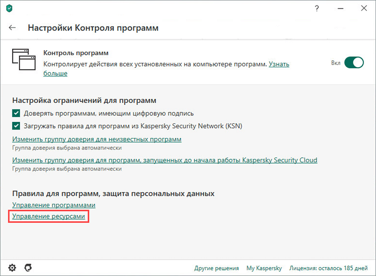 Opening the resources settings window of Kaspersky Security Cloud 20